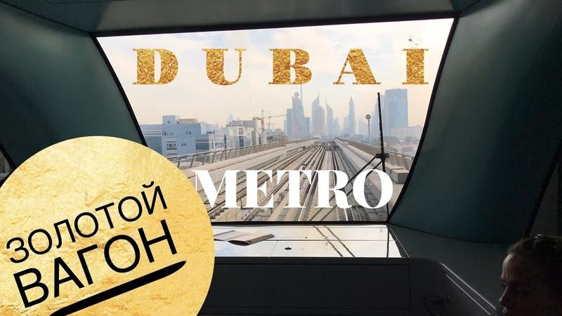 Метро Дубай, Золотой вагон! Как пользоваться Стоимость, Билеты, схема. Эмираты, ОАЭ