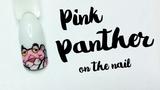 Рисуем Пинки на ногтях Маникюр с героями мультфильма Розовая пантера Дизайн ногтей гель-лаками