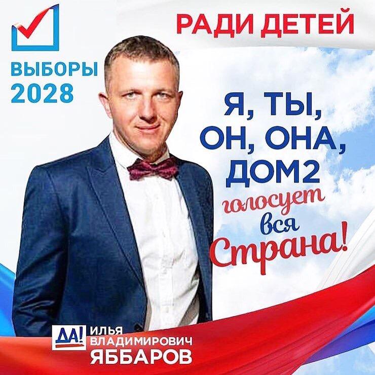 Илья Яббаров в мечтах о свой депутатской работе