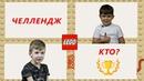 Челлендж Построй башню из ЛЕГО и ПРОИГРАЙ котам Костя vs Антон.
