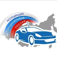 Логотип Ассоциация Авторадиоклубов России