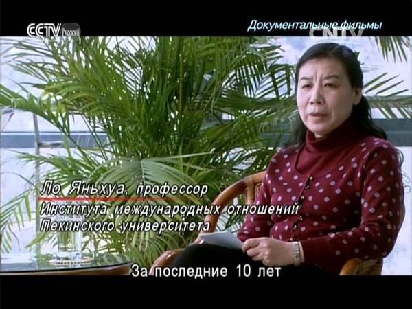 Документальные фильмы 02/03/2016 Путь Китая Серия 2 Вклад К