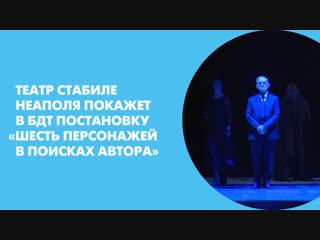 Театр Стабиле Неаполя покажет в БДТ постановку «Шесть персонажей в поисках автора»