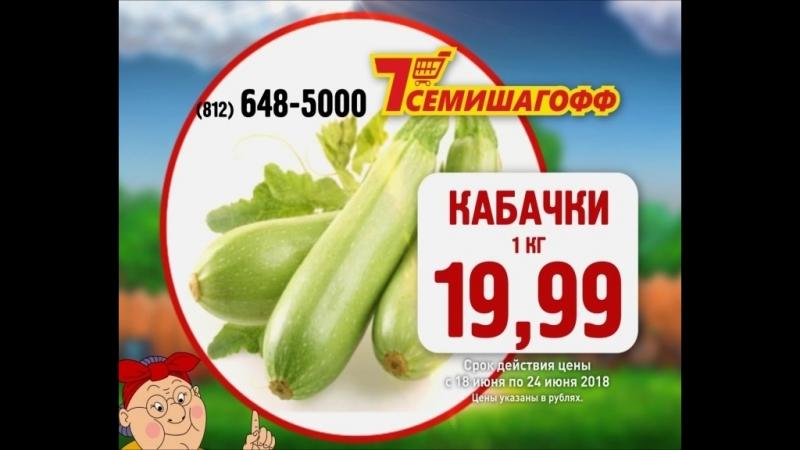 В огороде не копаю - в СЕМИШАГОФФ покупаю!