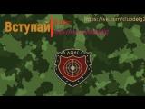 Трейлер группы S.T.A.L.K.E.R (Группировка Долг)
