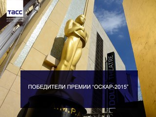 """Победители премии """"Оскар-2015"""""""