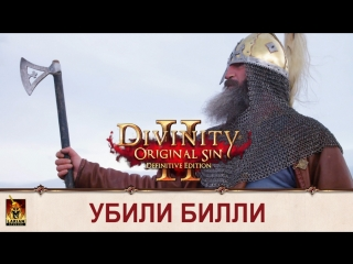 Убить Билли! - Divinity Original Sin 2 Definitive Edition