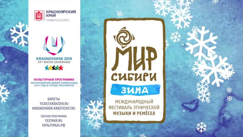 МИР СИБИРИ. Зима | 3 марта - MARIMBA PLUS
