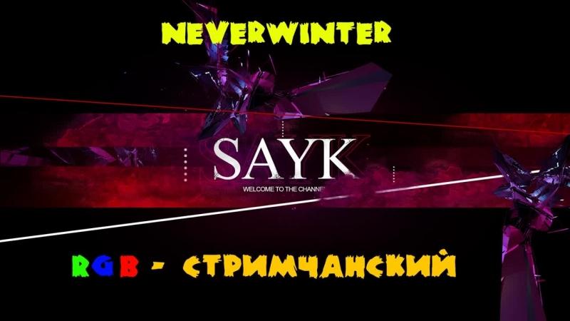 RGB - Стримчанский Neverwinter online