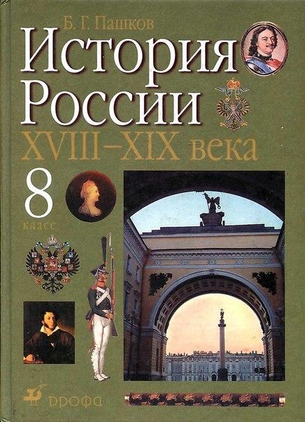 Новый Учебник По Истории