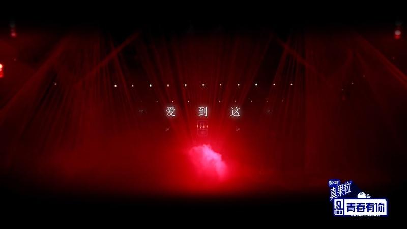 """【舞台纯享】张艺兴合作舞台《爱到这》 【Performance Cut】Zhang Yixing's collaborative show """"Give Me A Chance"""""""