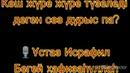 Көш жүре жүре түзеледі деген сөз дұрыс па 🎙Ұстаз Исрафил Бегей xафизаһуллаһ