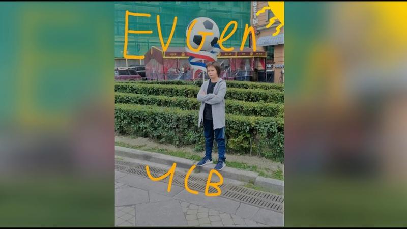 Evgen-чсв (премьера песни)