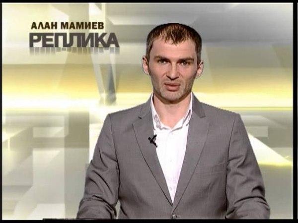 Христос-Революционер,Теология освобождения,программа Реплика ГТРК-Алания Мамиев Алан