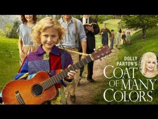 Жизнь во всех красках / dolly parton's coat of many colors (2015) hd