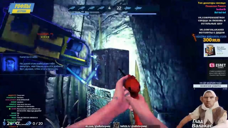 [Рофлы Детрова] Валакас Играет в Depth и Case Animatronics -Маска
