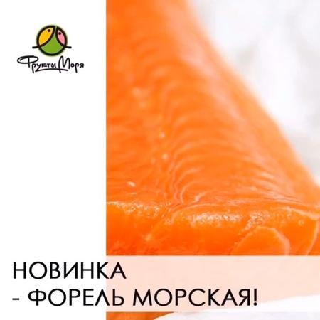 В наших рядах пополнение! Теперь вы можете отведать филе премиальной морской форели!😋🎉 ⠀ 🐟Наша морская форель родом из п. Лиина