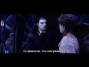 мюзикл призрак оперы 2 любовь не умрёт никогда
