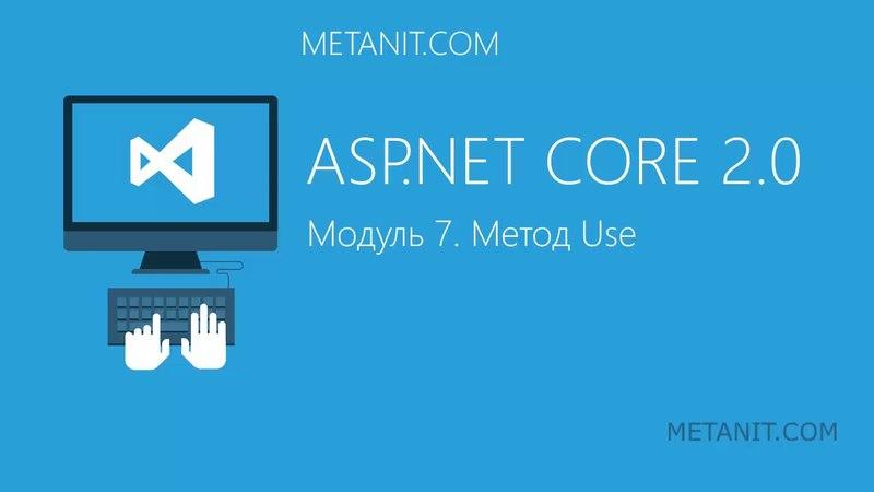 Видеокурс по ASP.NET Core. 7. Метод Use