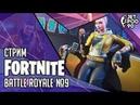 FORTNITE игра от Epic Games СТРИМ Играем в Battle Royale вместе с JetPOD90 часть №9