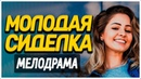 ФИЛЬМ 2019 про семейную драму ! - МОЛОДАЯ СИДЕЛКА / Русские мелодрамы 2019 новинки HD