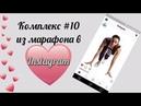 Марафон ПОХУДЕНИЯ в Instagram II Комплекс 10 II Я худею с Екатериной Кононовой