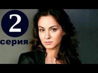 Билет на двоих..2 серия.Россия.2013
