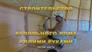 Строительство Купольного дома Добросфера Z8 своими руками. Часть 5. OSB на пол, утепление POLYNOR