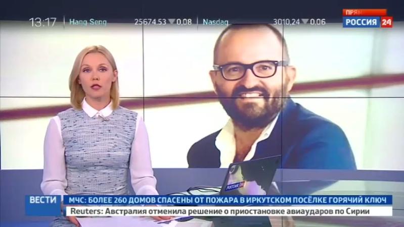 Новости на Россия 24 • Испанский режиссер, нарушивший миграционное законодательство России, отделался штрафом