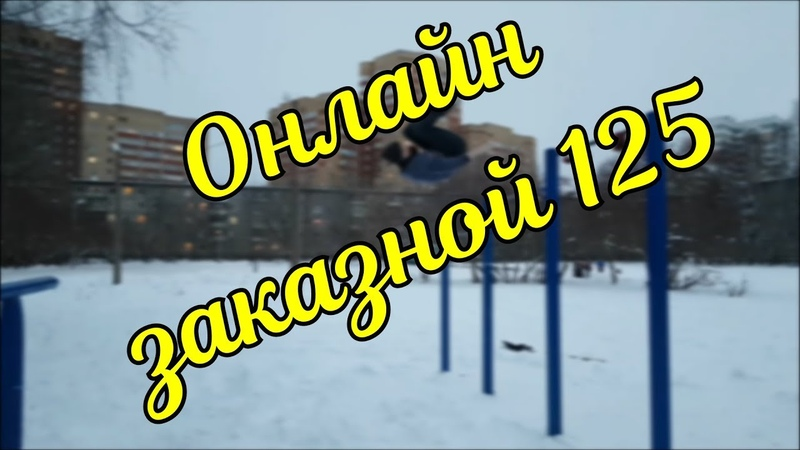 125 - Онлайн заказной - Аверин Илья - г.Пермь