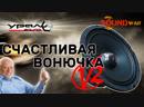 Счастливая вонючка v 2 розыгрыш Ural TT 165