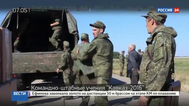 Новости на Россия 24 • В Южном военном округе начинаются учения Кавказ-2016