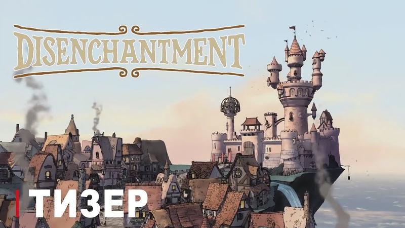 Disenchantment (Разочарование) | Русский Тизер-Трейлер