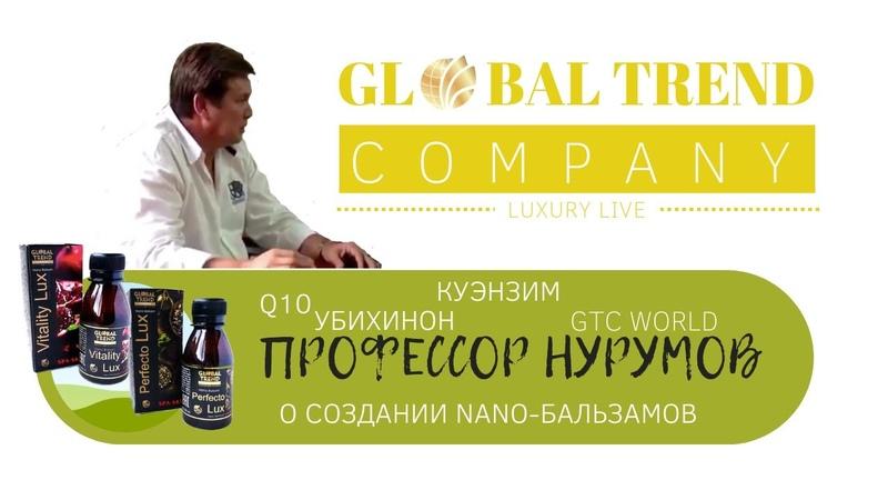 Интервью с профессором Нурумовым Nano бальзамы GLOBAL TREND COMPANY
