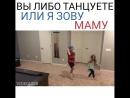 Вы или танцуете или я зову маму