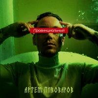 Артем Пивоваров фото