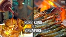 Hong Kong vs. Singapore - Street Food in Asia