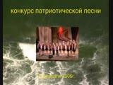 Патриотическая песня (2006) - 1
