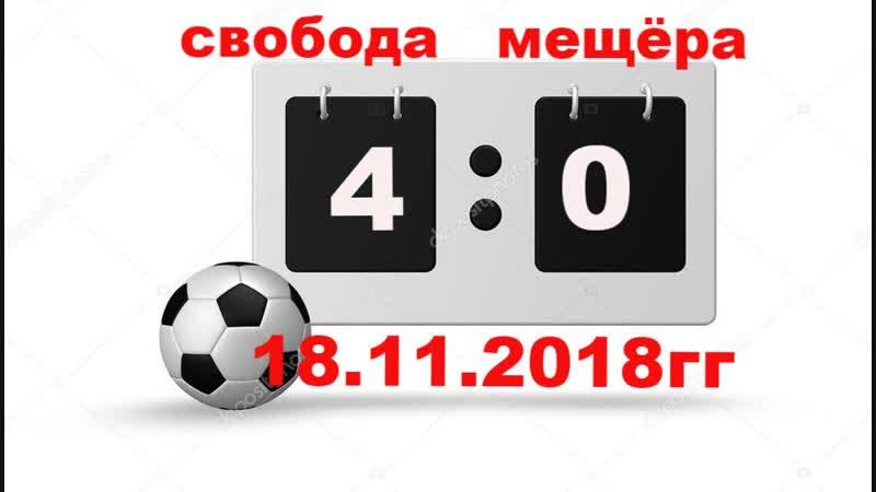 Первенство Е.Г.О.2018-19гг Свобода(4:0) Мещёра