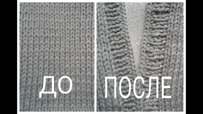 Как разрезать вязание .