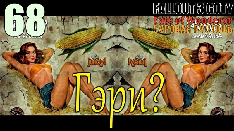 Fallout 3 GOTY FOW [HD] 68 ~ Гэри