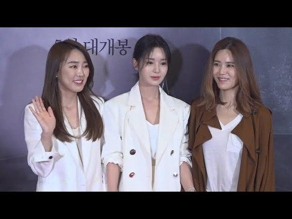 남규리-이보람-김연지, 완전체로 뭉친 '씨야' ('데자뷰' VIP 시사회)