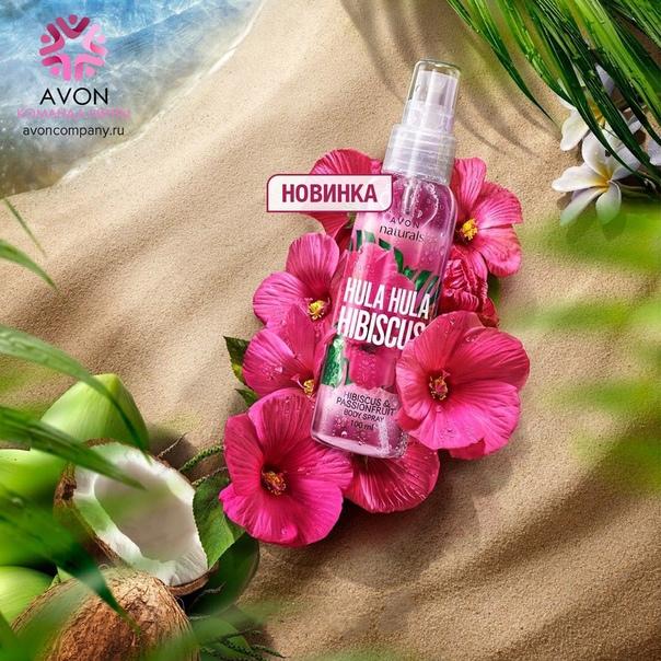 💦 Брызги свежести на коже! 🌺 Новый спрей для тела с экзотическим волшебным ароматом тропического гибискуса! #Naturals@avoncompany #новинки@avoncompany #уходзателом@avoncompany