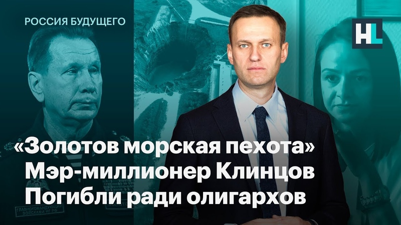 «Золотов морская пехота», мэр-миллионер Клинцов, погибли ради олигархов