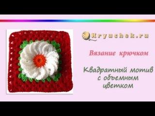 Связанный крючком квадратный мотив с цветком