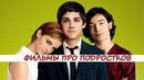 лучшие фильмы для подростков