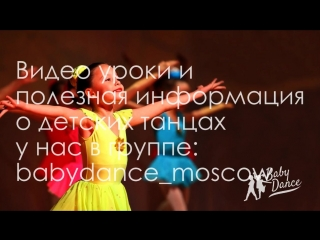 Школа Танцев Baby Dance