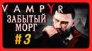Vampyr Прохождение на русском 3 ✅ ЗАБЫТЫЙ МОРГ