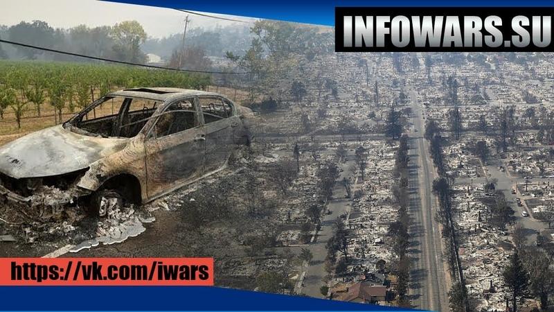 Пожары в Калифорнии 2018: Природный феномен или спланированная атака?