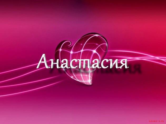 Никахом татарском, картинки с надписью анастасии